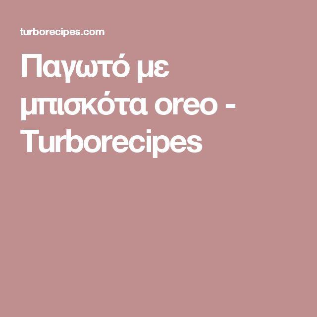 Παγωτό με μπισκότα oreo - Turborecipes
