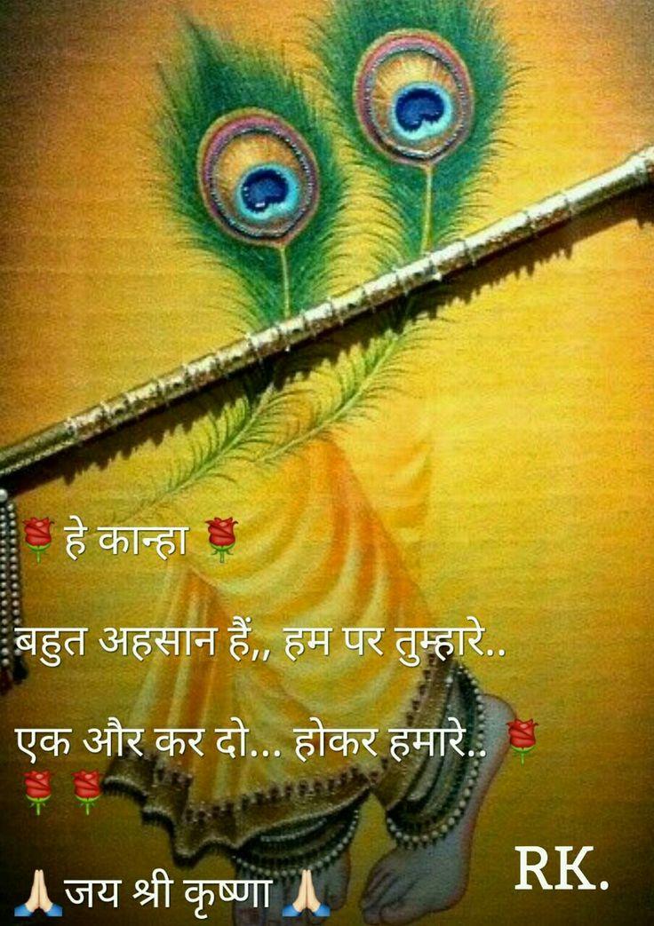 By Reena kapoor Radhe Krishna  ... A Soulful Love..