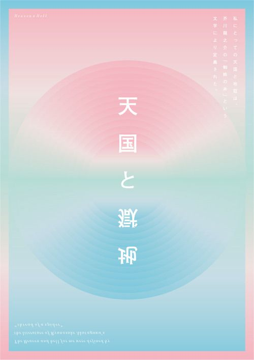 Gurafiku: Japanese Graphic Design