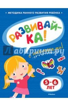 Ольга Земцова - Развивай-ка (5-6 лет) с наклейками обложка книги