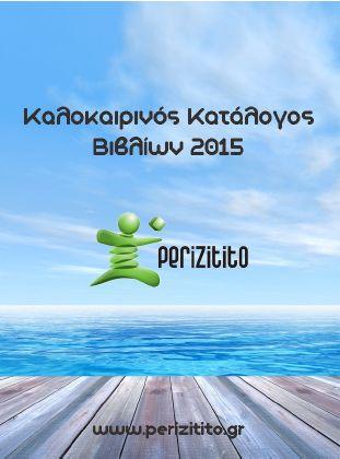 Ο νέος Καλοκαιρινός Κατάλογος 2015 του PERIZITITO.GR είναι εδώ!