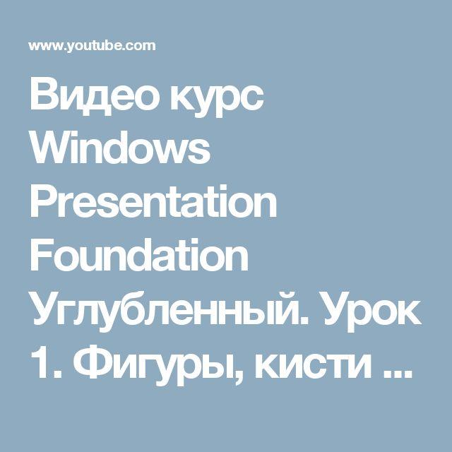 Видео курс Windows Presentation Foundation Углубленный. Урок 1. Фигуры, кисти и трансформации - YouTube