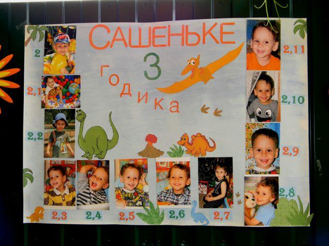"""Тематический День Рождения """"Динозавры"""" - Детский праздник! - Babyblog.ru"""