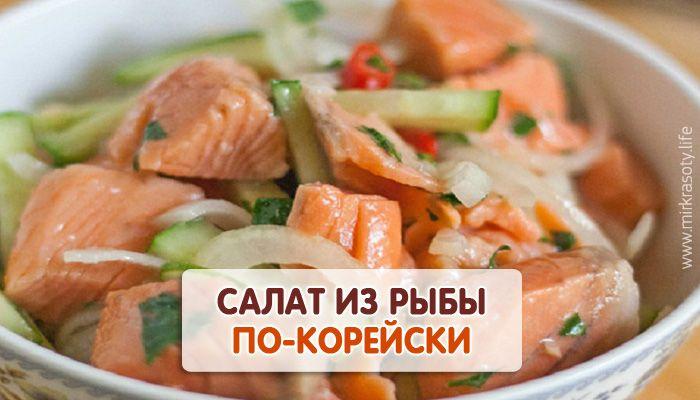 Рыбный салат по-корейски. Весь секрет в изумительном маринаде!