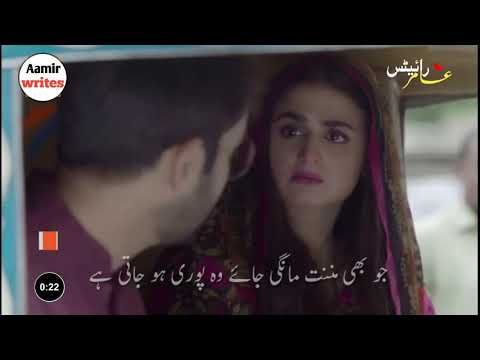Do Bol Ost Official | Bo Bol Best Line Dialogue | Pakistani Drama