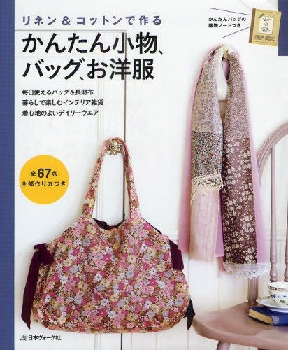 Easy Komono Zakka, Bag, Clothes of Lien & Cotton - Japanese Sewing Pattern Book - JapanLovelyCrafts