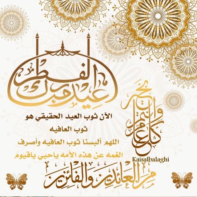 اسعد الله أيامكم وعيدكم سعيد Arabic Calligraphy Calligraphy Art