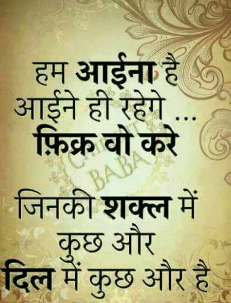 Pin By Creative Mind On Hindi Quotes Hindi Quotes Quotes