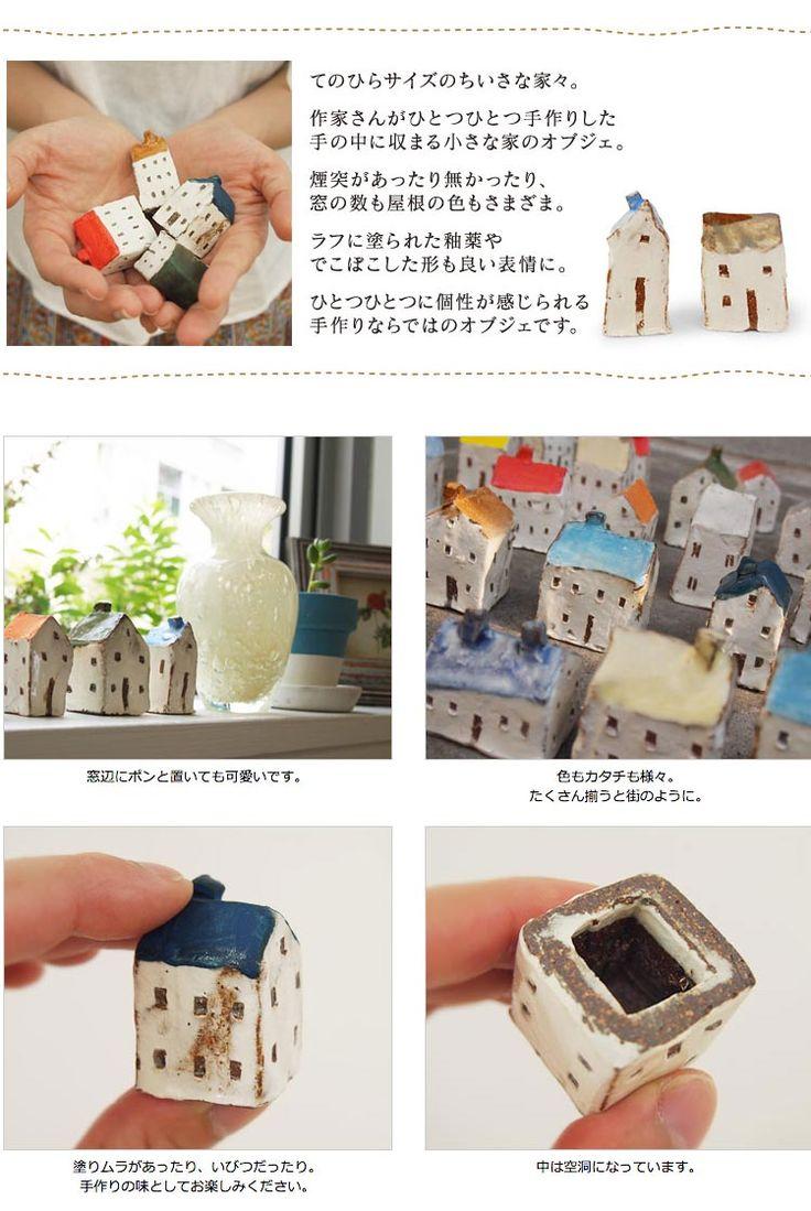 作家さんがひとつひとつ手作りしたオブジェ。。陶器製の小さなおうち2個セットちいさな家のオブジェ(インテリア/雑貨/家/手作り/作家/ミニチュア)