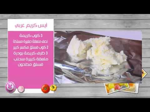 ايس كريم عربي - هطلية | غادة التلي - YouTube