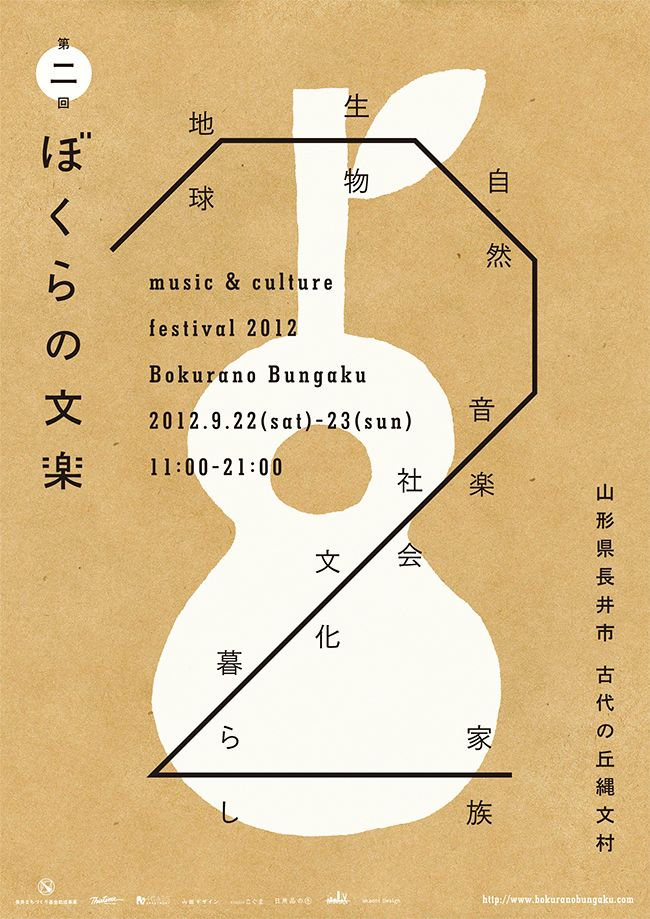 Music Festival, Bokurano Bungaku 2nd -Akaoni