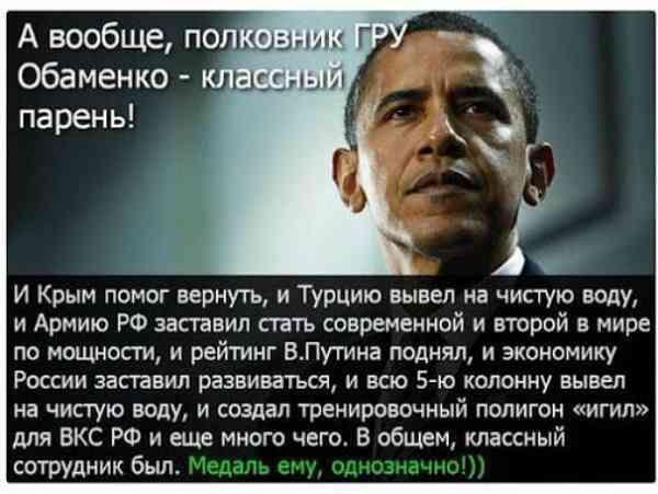 Обама (10)