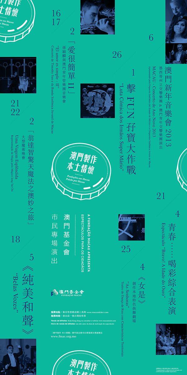 """「澳門製作 本土情懷」澳門基金會市民專場演出2013: """"productions in macao, passion for macao"""" Macao Foundation presents Performance for the Citizens: Ck Chiwai Cheang"""