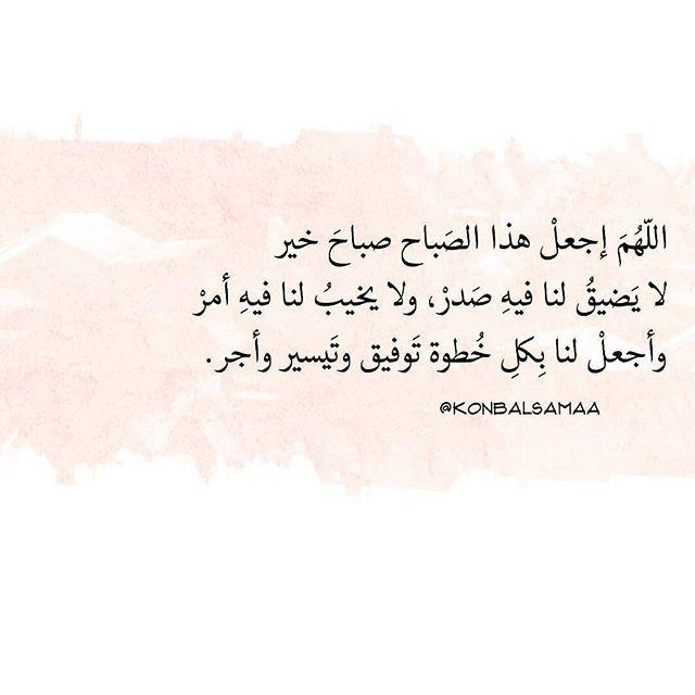 صباح الخير Morning Words Morning Quotes Wallpaper Quotes