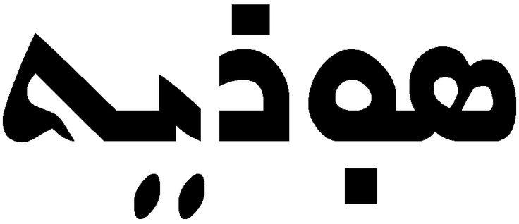 Assyrian Neo-Aramaic - Wikipedia