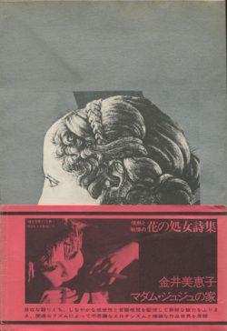 金井美恵子:マダム・ジュジュの家
