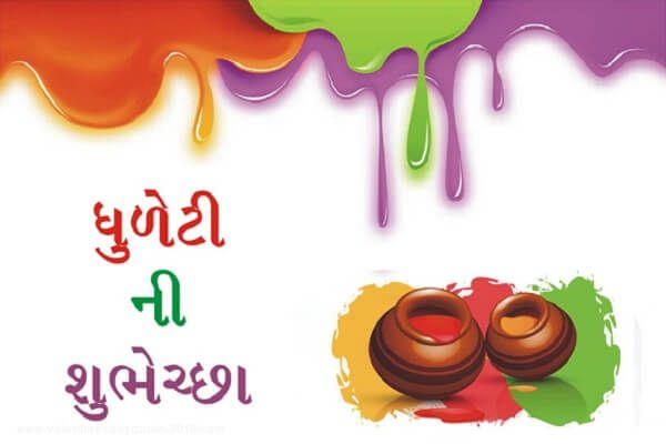 **{BestHoliGujarati}^* 2017 Wishes Images||Photos Quotes||Messages Songs