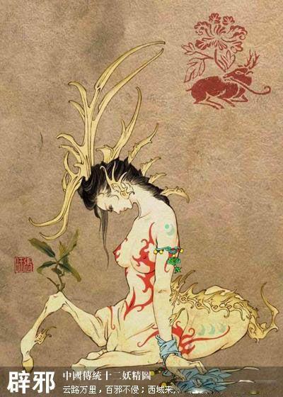 龍の女性や夜叉から狐仙まで、中国のやたらかっこいいファンタジー系妖怪画 - GIGAZINE