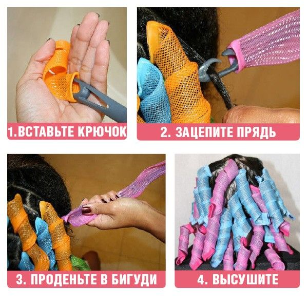 http://www.sankrd.ru/apishops.html     Как правильно накрутить бигуди Magic Leverage: На чистые волосы, немного влажные, наносим пенку и начинаем накручивать с помощью крючка. Ниже на картинках указано как правильно накручивать волосы