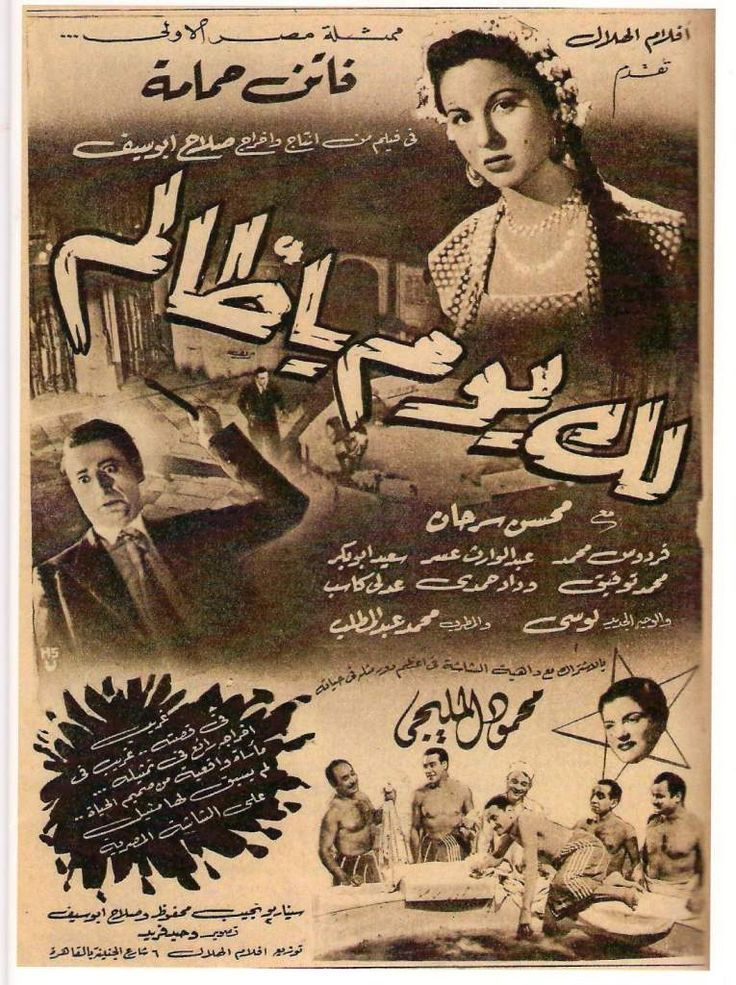 يوم يا ظالم Egyptian Movies Egyptian Movie Posters