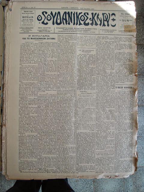 Πυρφόρος Έλλην: Οι ελληνικές εφημερίδες του Σουδάν από το 1908