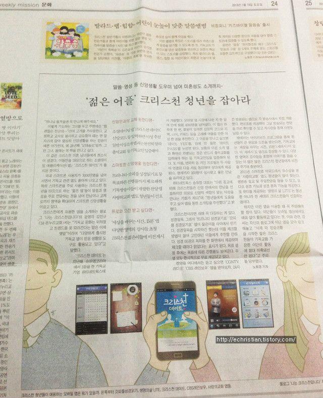 나는 크리스천입니다 :: 크리스천 청년을 위한 성경어플 (국민일보 쿠키뉴스 제공기사)