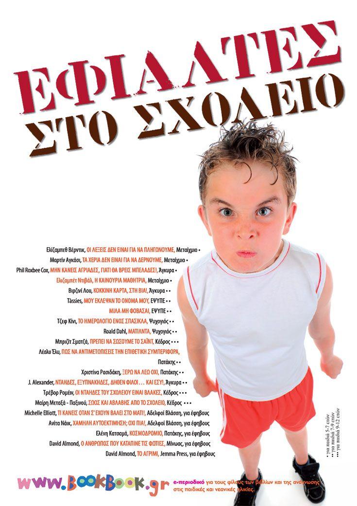 Εφιάλτες στο σχολείο: βιβλία για το bullying