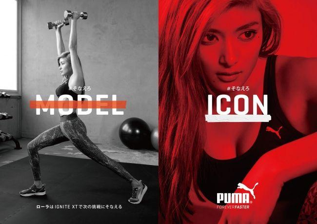プーマ® のブランドキャンペーンForever Faster第2弾 #そなえろ 三浦知良選手とローラさんが登場 プーマ ジャパン株式会社のプレスリリース