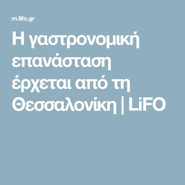 H γαστρονομική επανάσταση έρχεται από τη Θεσσαλονίκη | LiFO