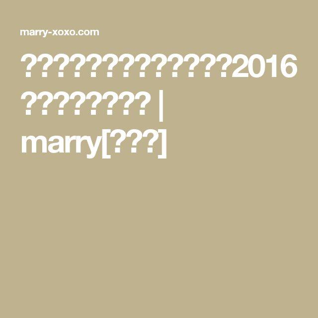 【邦楽】結婚式にぴったりな2016年ヒット曲まとめ | marry[マリー]
