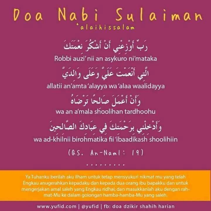 Duaa of Prophet Sulaiman / Solomon