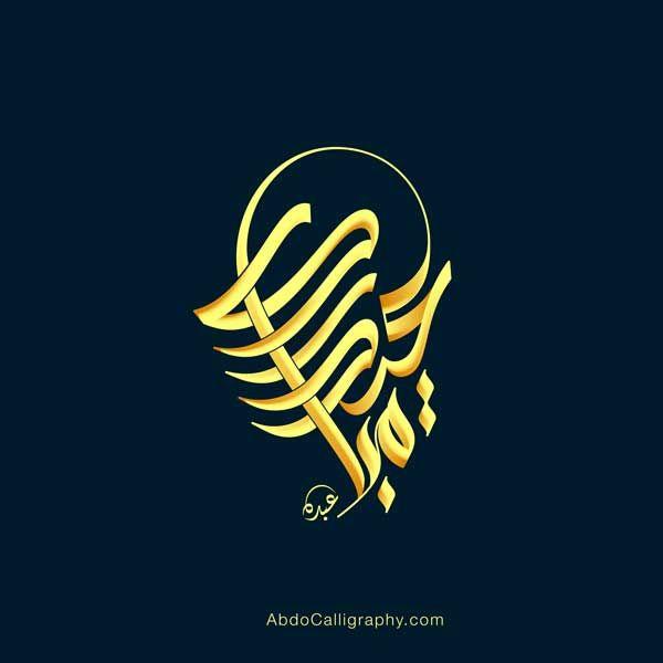 تصميم شعار عيد مبارك الخط العربي السنبلي تصميم شعار عيد مبارك الخط العربي السنبلي Download Png Transparent 2400 P Eid Mubarak Logo Logo Design Calligraphy Logo