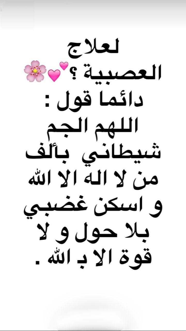 لعلاج العصبية Islamic Love Quotes Quran Quotes Love Islamic Phrases