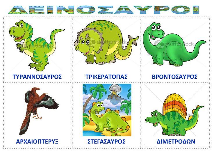 Ζήση Ανθή : Εκπαιδευτικό υλικό για το νηπιαγωγείο .   Λίστες αναφοράς με δεινόσαυρους    Οι δεινόσαυροι αποτελούν ένα από τα αγαπημένα θέμ...