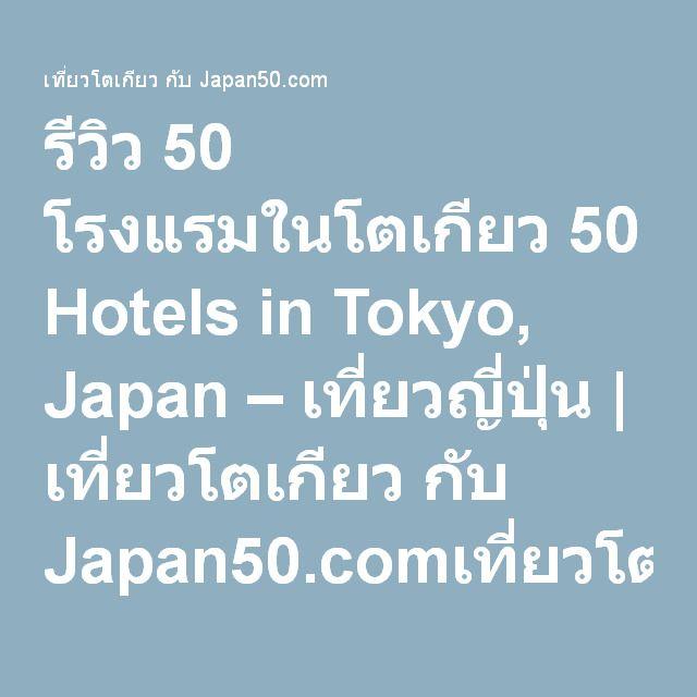 รีวิว 50 โรงแรมในโตเกียว 50 Hotels in Tokyo, Japan – เที่ยวญี่ปุ่น   เที่ยวโตเกียว กับ Japan50.comเที่ยวโตเกียว กับ Japan50.com