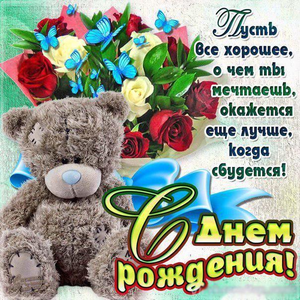 Открыток марта, открытка поздравления с днем рождения школьникам