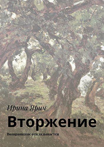 Вторжение: Возвращение откладывается (Russian Edition) by... https://www.amazon.com/dp/B01MXY66DX/ref=cm_sw_r_pi_dp_x_w-GKyb7KNTB0G