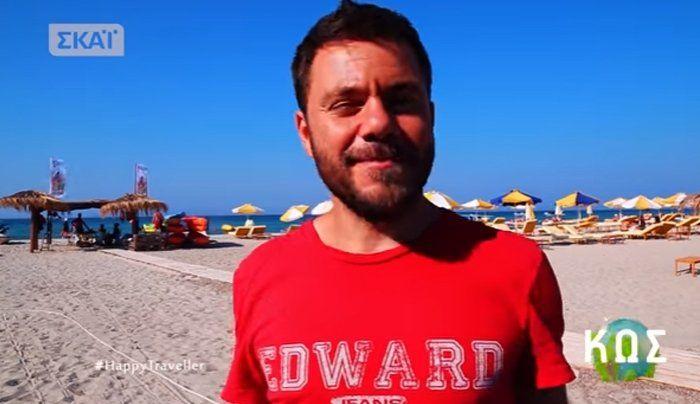 Το Happy Traveller στην Κω - ΔΕΙΤΕ ΟΛΟΚΛΗΡΟ το αφιέρωμα στο νησί μας (βίντεο)
