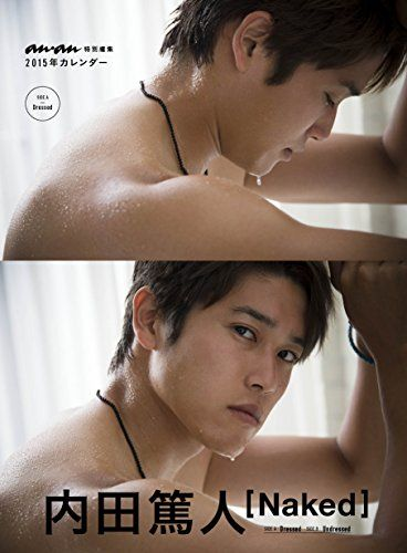 an・an特別編集 2015年 内田篤人カレンダー[Naked]