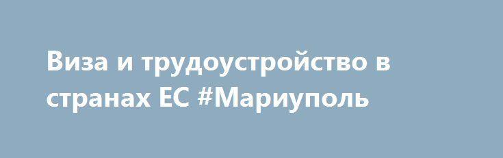 Виза и трудоустройство в странах ЕС #Мариуполь http://www.pogruzimvse.ru/doska240/?adv_id=305 Полное визовое сопровождение. Гарантированное открытие шенгенских виз. Рабочие визы. Официальное трудоустройство в странах ЕС и Африки. {{AutoHashTags}}
