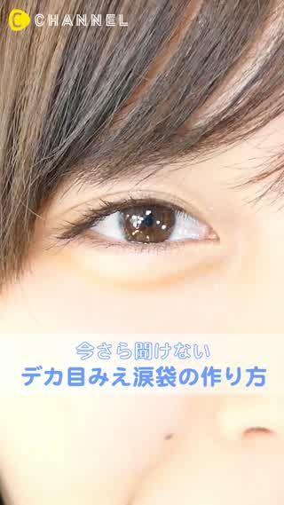 涙袋がなくても大丈夫です!今回は、目が大きく見える涙袋のつくり方をご紹介します。