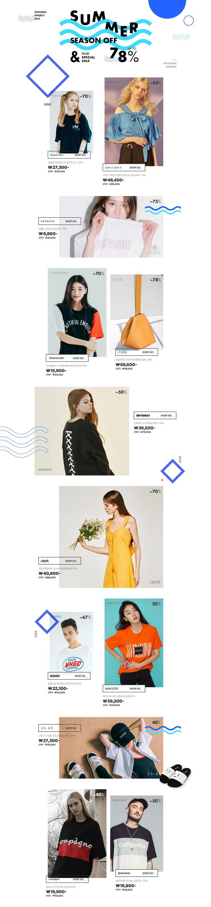 #2017년7월4주차 #11st #썸머 스페셜 세일 www.11st.co.kr