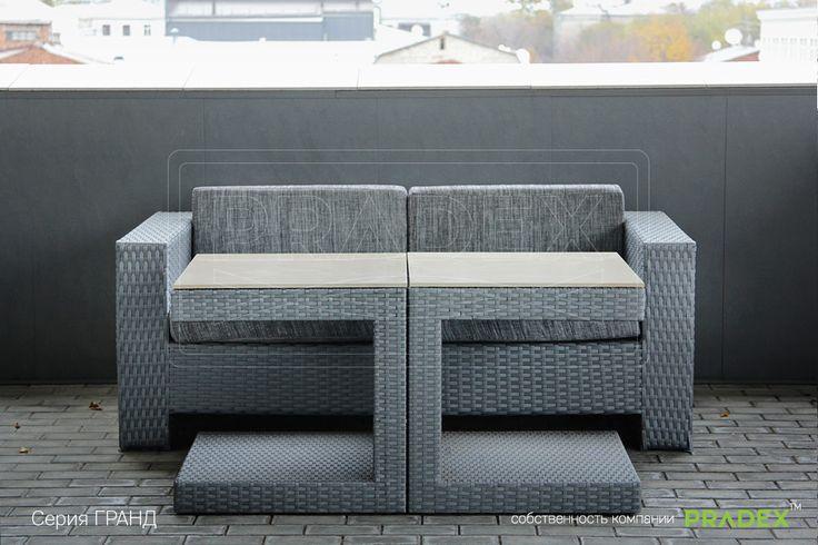 #rattan #pradex #furniture #couch #table #set #мебель #прадекс #ротанг #серия #стол #диван #коллекция