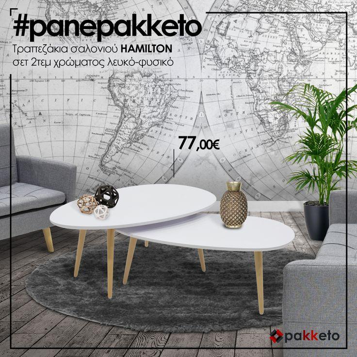 Δύο τραπεζάκια, μία τιμή! Τα τραπεζάκια σαλονιού Hamilton #panePakketo για να στήσουν ένα μοντέρνο σαλόνι, έτοιμο να υποδεχτεί την άνοιξη! Απόκτησέ τα τώρα εδώ http://bit.ly/pakketo_Hamilton