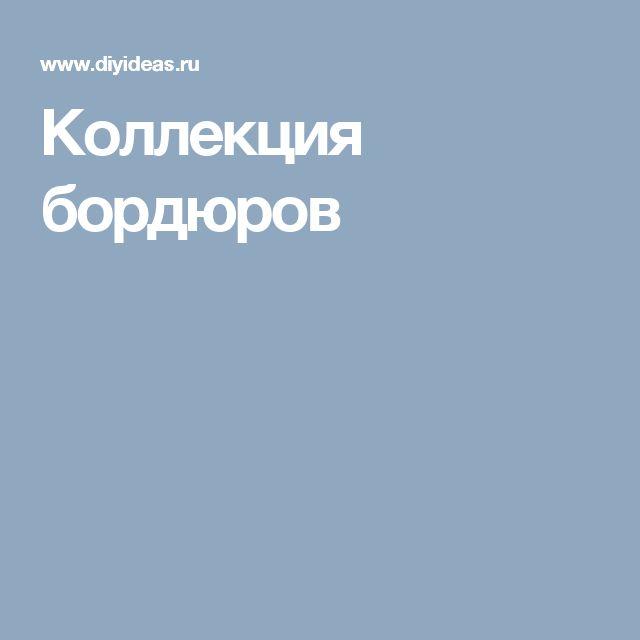 Коллекция бордюров