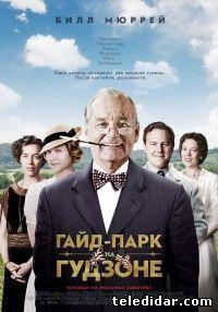 Гайд Парк на Гудзоне (2012) смотреть фильм онлайн - Комедия, Драма, Исторический