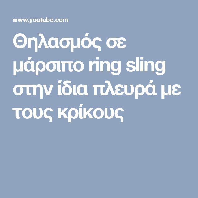 Θηλασμός σε μάρσιπο ring sling στην ίδια πλευρά με τους κρίκους