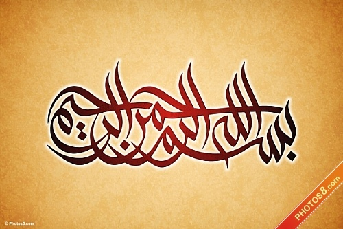 Arabic Calligraphy Art!