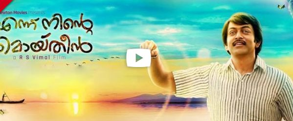 ennu ninte moideen full movie dvdrip instmank