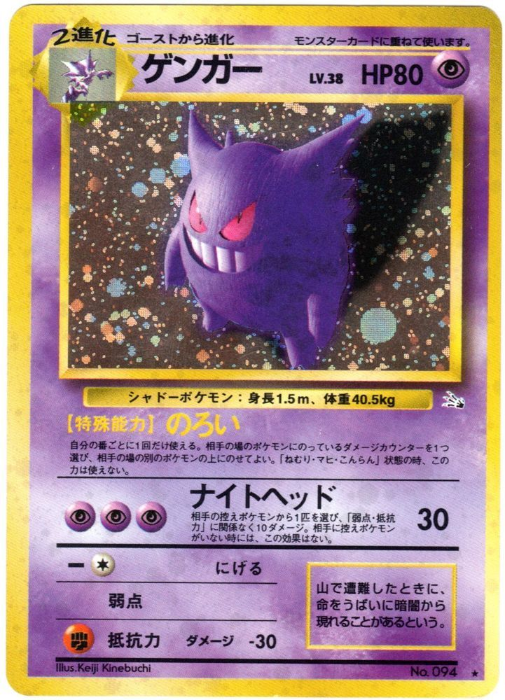 Gengar Japanese Fossil NO. 094 Holo Light Play #Nintendo  For sale $2.50